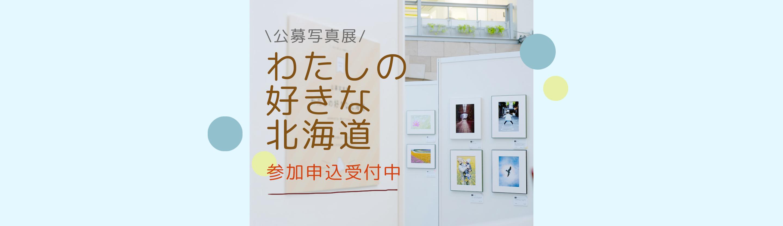 CuiCui公募写真展-わたしの好きな北海道