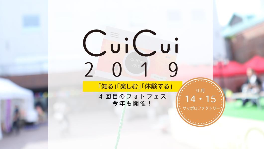 CuiCui2018の様子