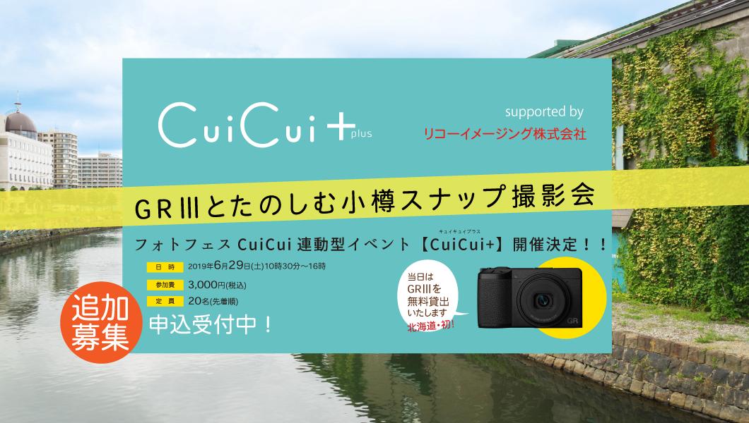 CuiCui前に楽しいイベント!GRIIIと小樽撮影会!