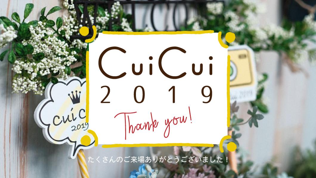 ご来場ありがとうございました!