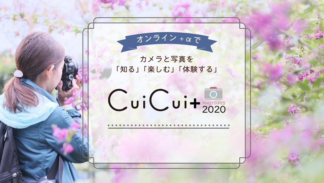 CuiCui2020